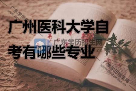 广州医科大学自考有哪些专业