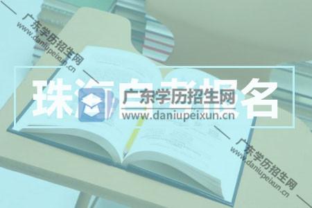广东珠海自学考试报名