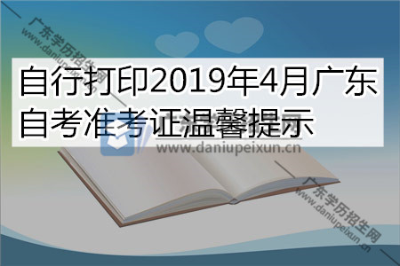 自行打印2019年4月广东自考准考证温馨提示