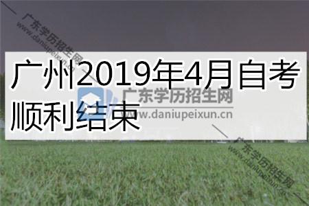广州2019年4月自考顺利结束