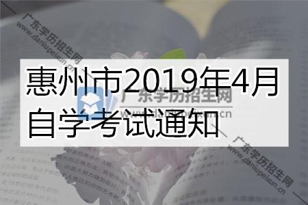 惠州市2019年4月自学考试通知