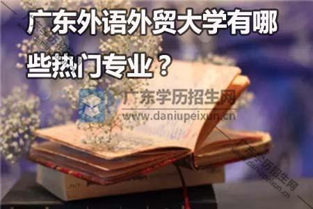 广东外语外贸大学有哪些热门专业