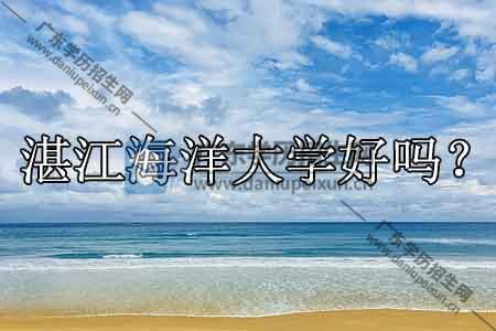 湛江海洋大学怎么样?