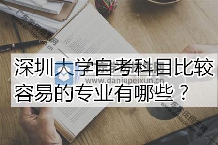 深圳大学有哪些_深圳大学自考科目比较容易的专业有哪些 - 自考院校动态 - 广东 ...