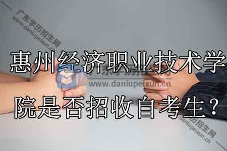 惠州经济职业技术学院招自考生?