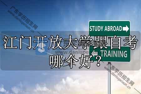 自考跟江门开放大学哪个好?