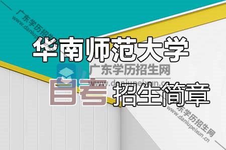 华南师范大学自学考试招生简章