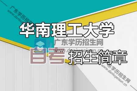 华南理工大学自学考试招生简章