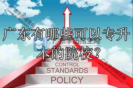 广东有哪些可以专升本的院校?
