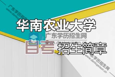 华南农业大学自学考试招生简章